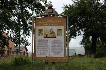 Храм Святого Пантелеймона, Шевченково