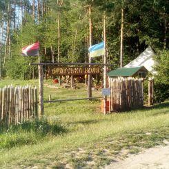 База відпочинку Братська воля, Ружичанка