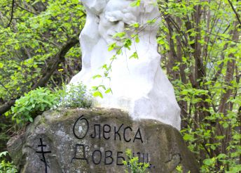 Пам'ятник Олексі Довбушу, Космач