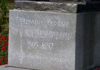 Пам'ятник Богдану Хмельницькому, Запоріжжя