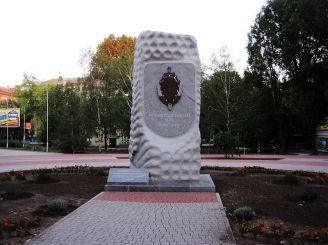 Памятник пограничникам, Запорожье