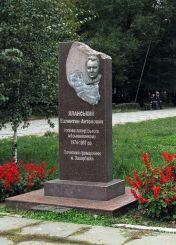 Пам'ятник Валентину Яланському, Запоріжжя