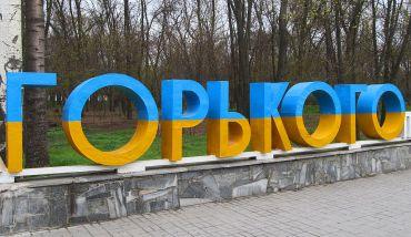 Gorky Park, Melitopol
