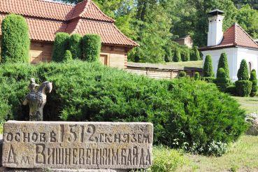 Национальный историко-культурный заповедник Чигирин