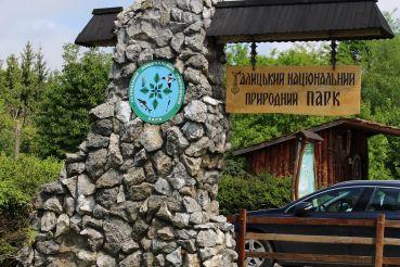Галицкий национальный природный парк