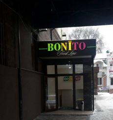 Кафе быстрого питания «Бонито», Умань