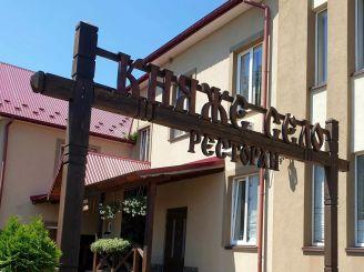 Ресторан «Княже село», Бучач