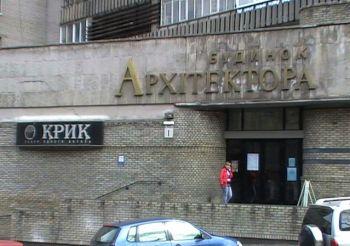 Дом Архитектора, Днепропетровск