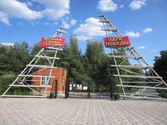 Парк Перемоги (Слави), Енергодар
