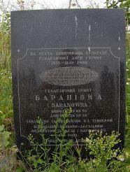 Геодезический пункт дуги Струве, Барановка