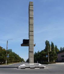 Пам'ятник першій руді, Дніпрорудне