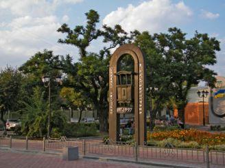 Памятник первому трамваю г. Елисаветград