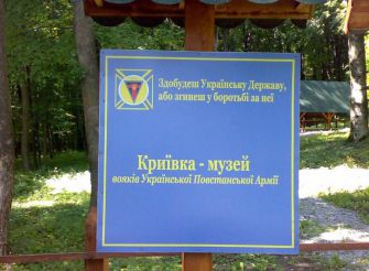 Музей-крыивка воинов УПА, Гавареччина