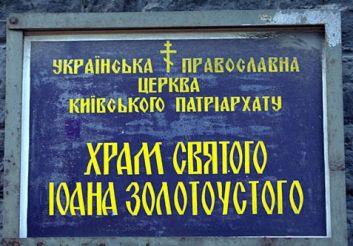 Церковь Иоанна Златоуста, Львов