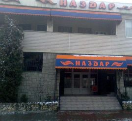 Ресторан Наздар