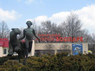Музей Николаевского зоопарка
