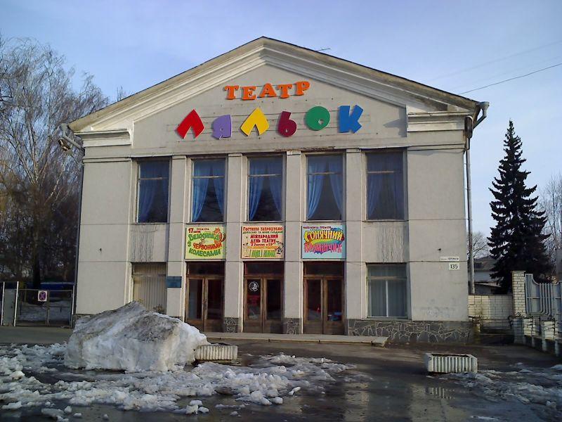 Черниговский театр кукол афиша афиша театров на сентябрь 2014