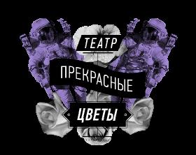 Театр пантоміми «Прекрасні квіти», Харків