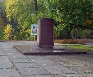 Памятный знак на честь 200-летия основания города Кривой Рог