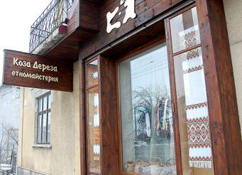 Этномастерская Коза Дереза, Тернополь