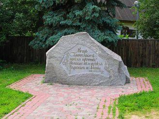 Памятный камень в честь первого письменного воспоминания о Полтаве