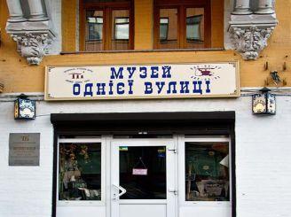 Музей Одной Улицы, Киев