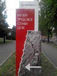 Музей трудової слави ЦГЗК