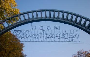 Парк им. 50-летия Советской Украины
