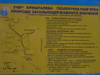 Пещера Хрустальная, Крывче