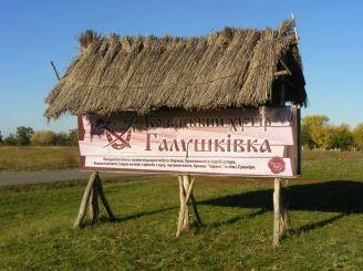 Halushkivka Cossack Khutor