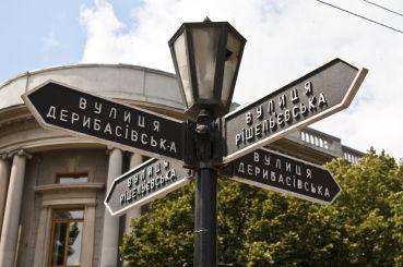 Deribasivska Street