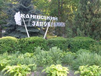Каневский природный заповедник, Канев