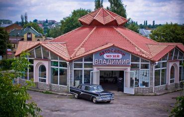 Музей «Автомотовелофоторадио», Винница