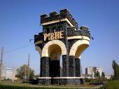 В Ровно решили развивать туризм