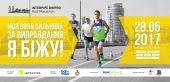 В Днепре ограничат движение транспорта во время проведения INTERPIPE Dnipro Half Marathon 2017