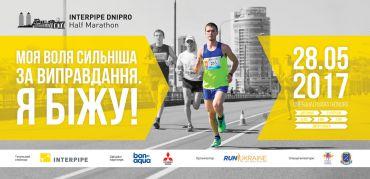 У Дніпрі обмежать рух транспорту під час проведення INTERPIPE Dnipro Half Marathon 2017