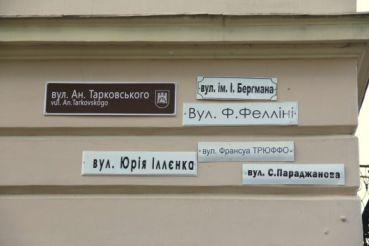 Улица с несколькими названиями