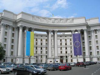 Міністерство закордонних справ України, Київ
