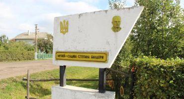 Усадьба-музей Степана Бандеры
