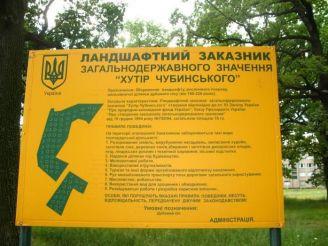Заказник «Хутор Чубинского»