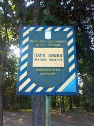 Парк «Нивки», Киев