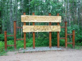 Парк «Совки», Киев