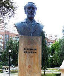 Бюст Вікентію Хвойці, Київ