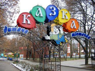 Детский городок «Сказка», Николаев