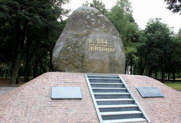 Замкова гора, Житомир