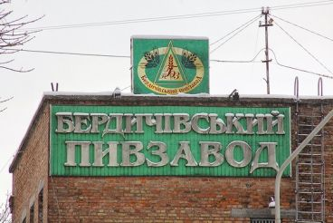 Бердичевский пивзавод, Бердичев