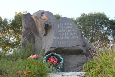 Курган-могила гайдамаков