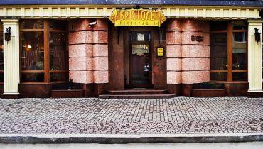 Ресторан Бристоль