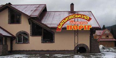 Ресторан Батьковский порог