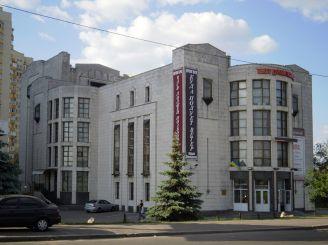Киевский государственный театр драмы и комедии на левом берегу